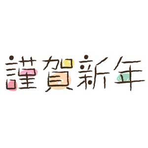 コメント 例文 年賀状