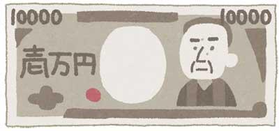 一万円札の表