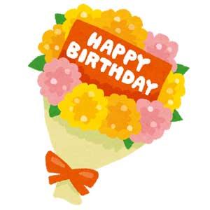 誕生日おめでとう